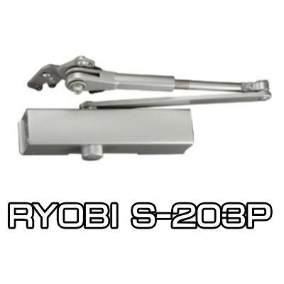 リョービ製取替用ドアチェックS203Pの通販ショップです 2セット以上で送料無料になります RYOBI S-203Pドアクローザー リョービ S203P※ シルバー色 ショッピング 人気ブレゼント ※2台で送料無料