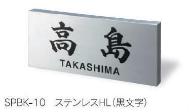カポット表札 SPBK-10 ステンレスHL(黒色文字・行書/ヘルベチカ)
