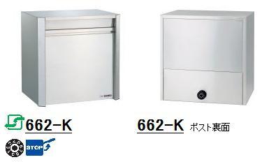 ハッピー金属(HSK)郵便ポスト【662-K】
