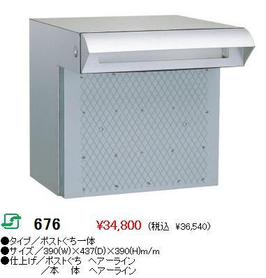 ハッピー金属(HSK)郵便ポスト【676】