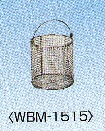 水本機械製作所製 格安SALEスタート ステンレス洗浄カゴ 丸型 激安挑戦中 WBM-1515