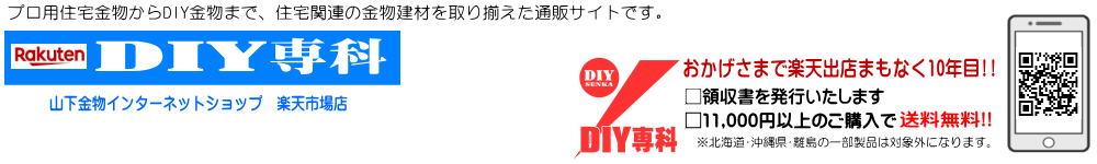 DIY専科:プロ用住宅金物からDIY金物まで、住宅金物のオンラインショップです。