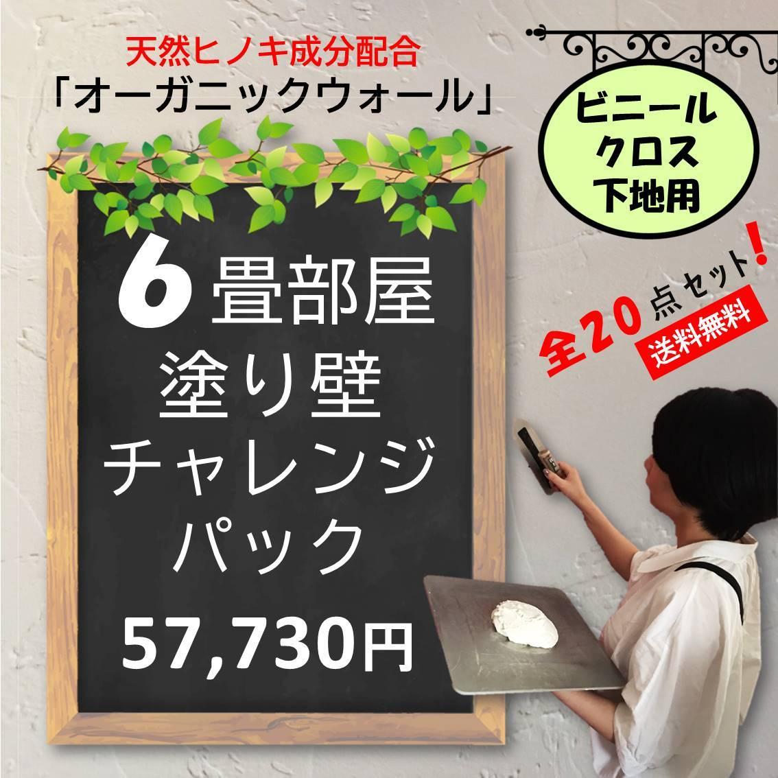DIY リフォーム 珪藻土 オーガニックウォール 6畳用 ビニールクロス下地 パッケージ 日本製 自社製造 カフェ風 おしゃれな 空間 選べるカラー 全10色