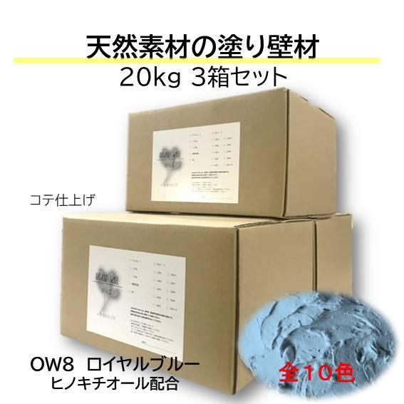 初心者用に練り込済み すぐに塗れる高品質な天然塗り壁材 DIY リフォーム 壁 天然素材 珪藻土 送料無料 デポー OW8-ロイヤルブルー 自社製造 おトクな3箱セット 漆喰より安心 日本製 日本製 色の組合せ可