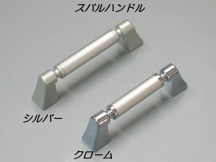 1本から別注製作ハンドル メール便可 ビスピッチ65mm~100mm 感謝価格 限定モデル スバルハンドル