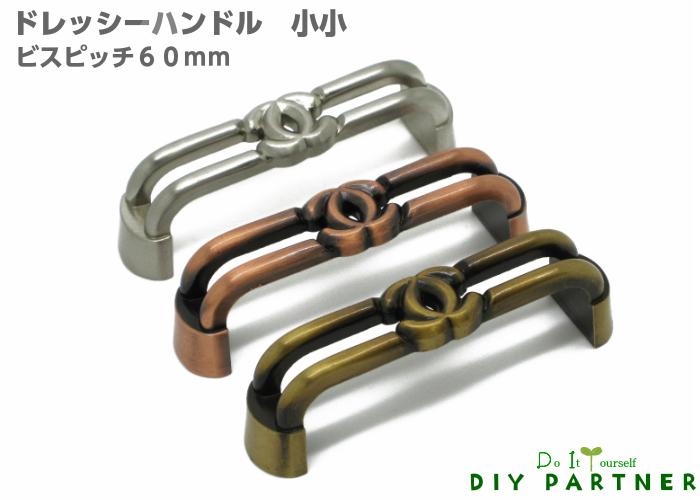 ダイカスト製のデザインハンドル メール便可 ドレッシーハンドル 限定品 超激安特価 ビスピッチ60mm 小小
