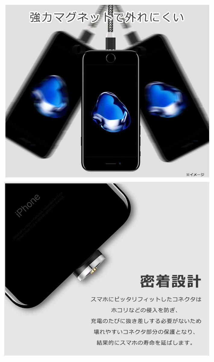 iPhone 充電 ケーブル android microusb Type-c マグネット [ヘッド+1mケーブルセット] usbケーブル アイフォン スマホ充電ケーブル 磁石 マグネットケーブル iPhone8 iPhone8Plus iPhone7 iPhone7Plus usb 断線しにくい iPad XperiaXZ