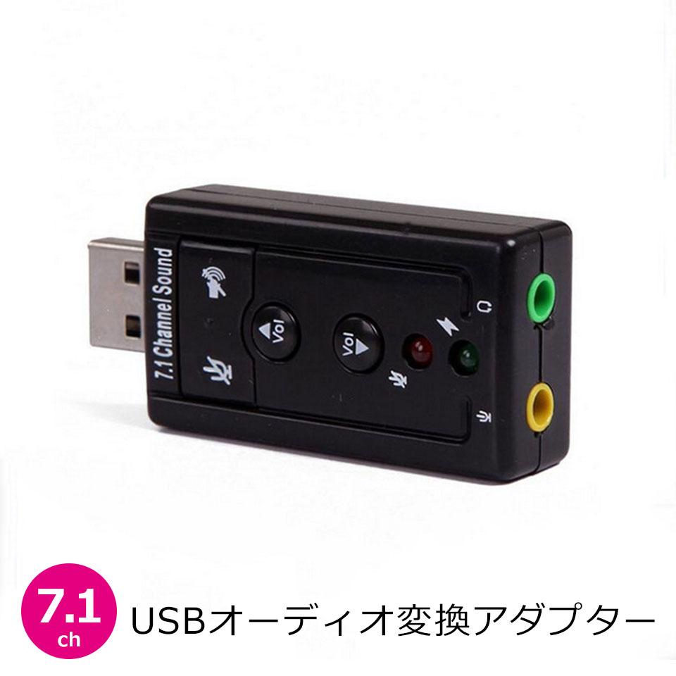 楽天市場 送料無料 Usb サウンドアダプター 7 1ch 変換アダプター オーディオ 外付け サウンドカード マイク端子 イヤホン端子 3 5mm 小型 消音スイッチ付き 音声調節可能 ミュート バスパワー ヘッドセット スカイプ Skype ボイスチャット ステレオミニプラグ Y2