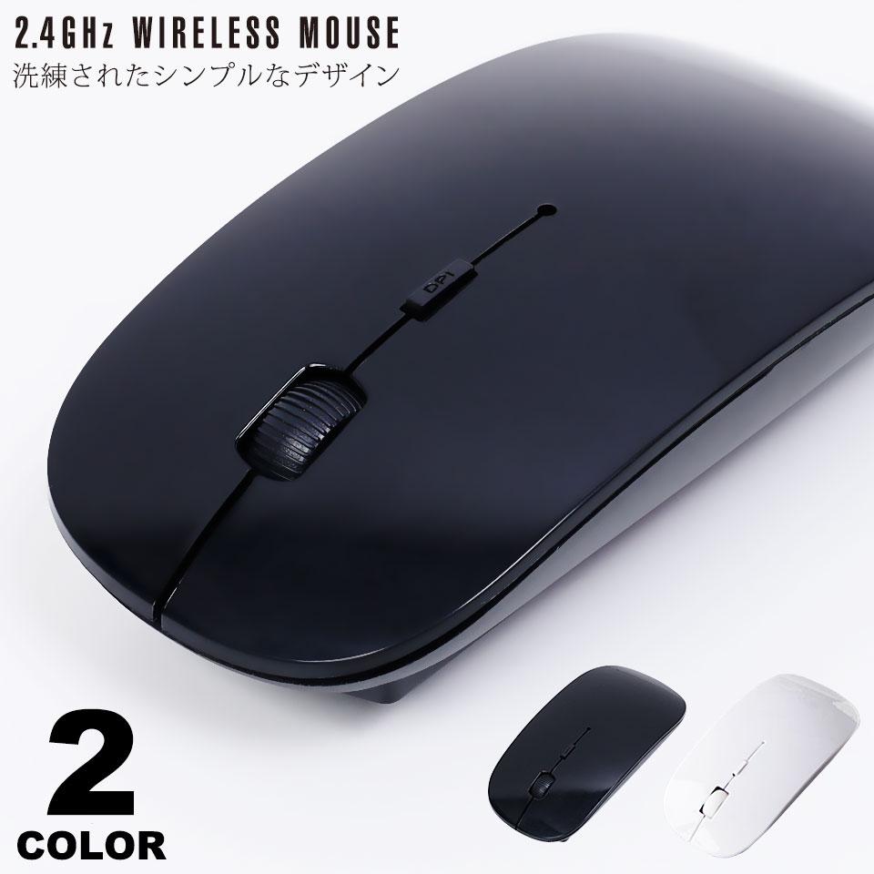 洗練されたシンプルなデザインのワイヤレス無線マウス メール便送料無料 マウス ワイヤレス 小型 無線 人気ブレゼント ワイヤレスマウス 電池式 USBレシーバー 軽量 無線マウス PC コードレスマウス 薄型 持ち運び便利 マウス無線 セール商品 y4 パソコン シンプル