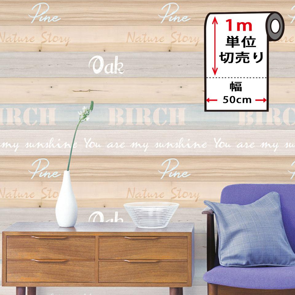 楽天市場 壁紙 木目 シール 木目柄の貼ってはがせる壁紙シール 1m単位 木目調 壁用 ウッド のり付き 壁用 リメイクシート ウォールステッカー アクセントクロス カッティングシート Diy リフォーム 輸入壁紙 アンティークウッド ヴィンテージ Diyリフォーム