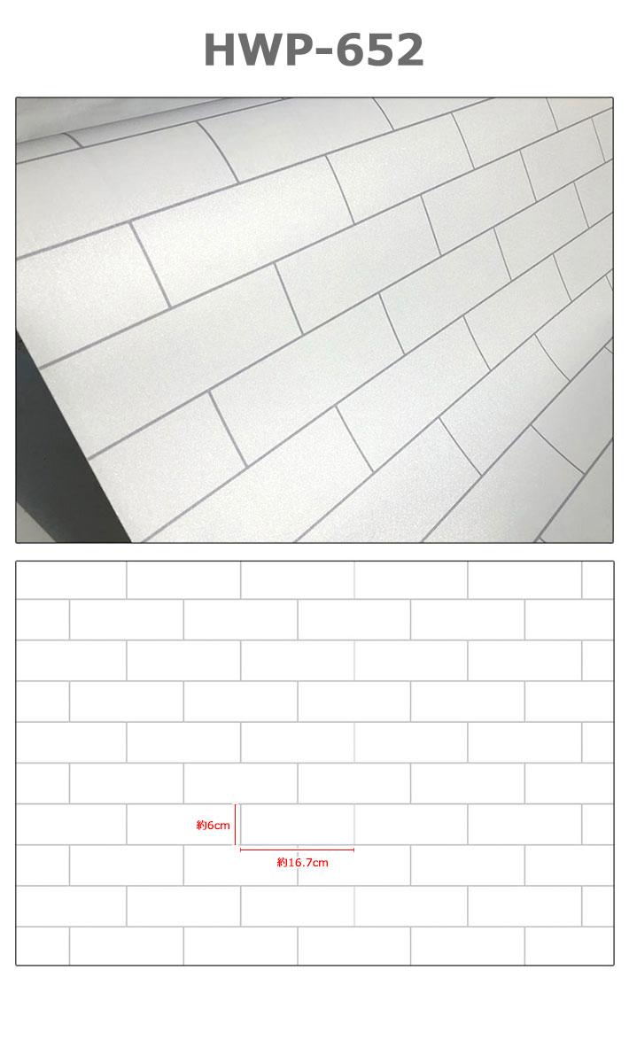 全品送料無料 サブウェイタイル柄の貼ってはがせる壁紙シール 白