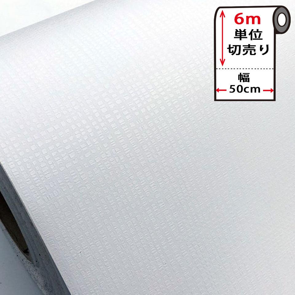 楽天市場 壁紙 シール 無地 お得な壁紙6mセット はがせる クロス のり付き 無地 白 ホワイト 貼ってはがせる 壁紙シール リメイクシート ウォールステッカー インテリアシート カッティングシート 輸入壁紙 Diy リフォーム 賃貸ok 模様替え 新生活 Diy