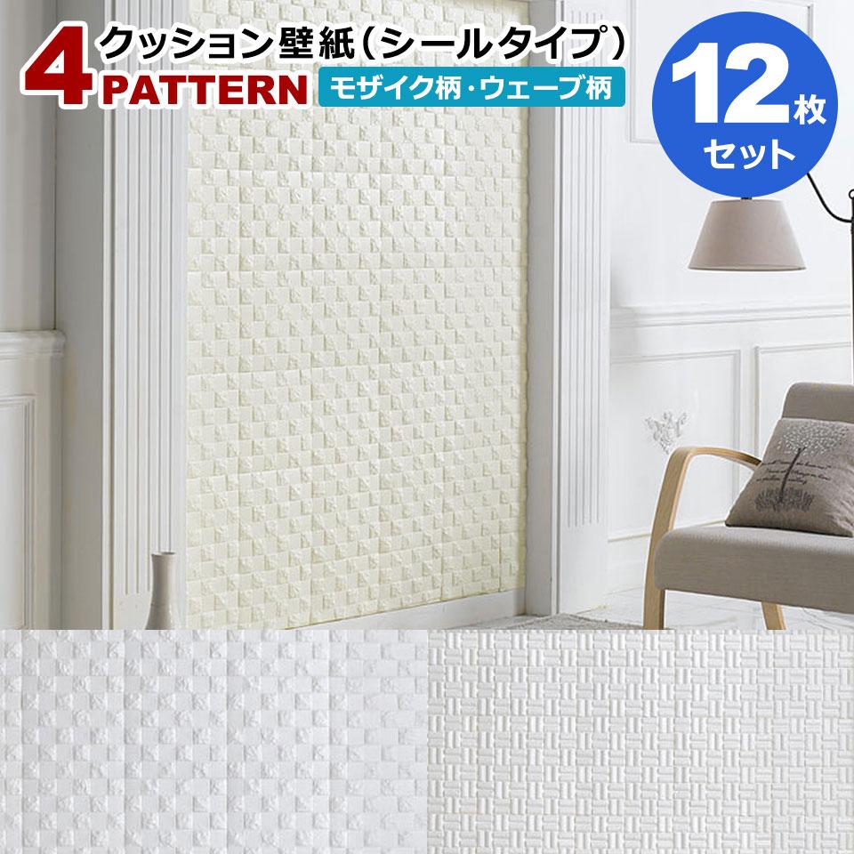 壁紙 レンガ お得な壁紙シール12枚セット レンガ 壁用 シール
