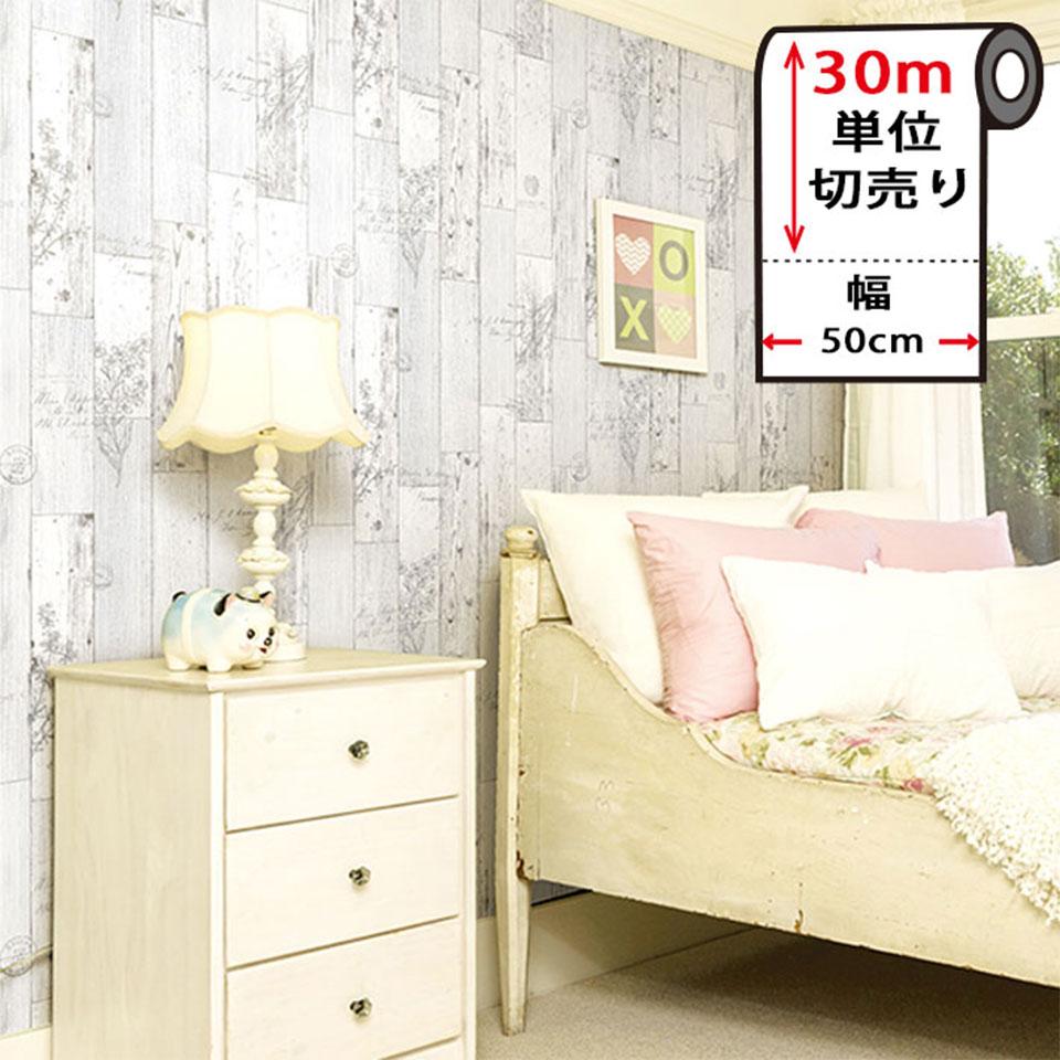 白いホワイト木目のはがせる壁紙シール 木目 壁紙 お得な壁紙30m