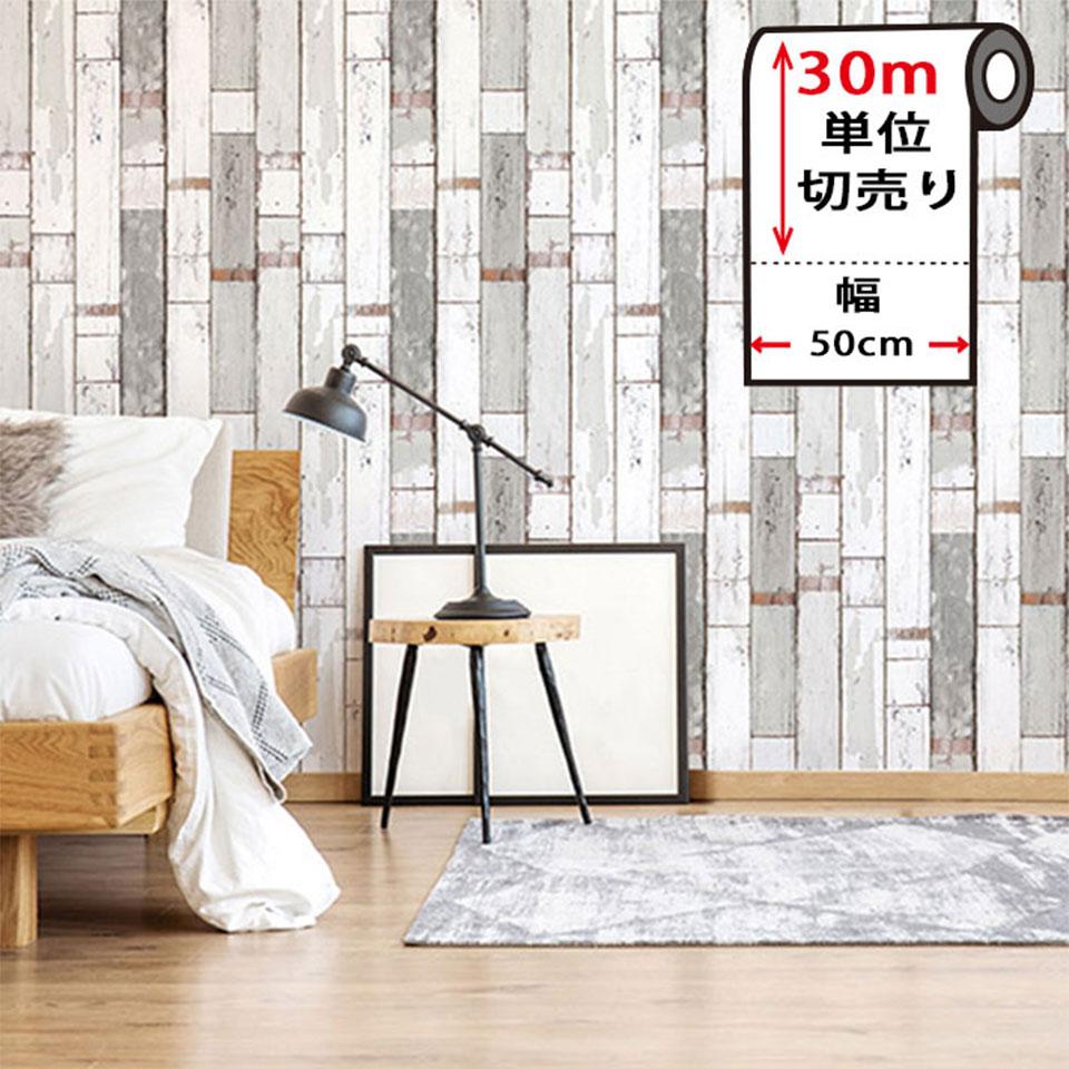 高質で安価 木目柄 シール 壁紙 グレー木目柄の貼ってはがせる壁紙