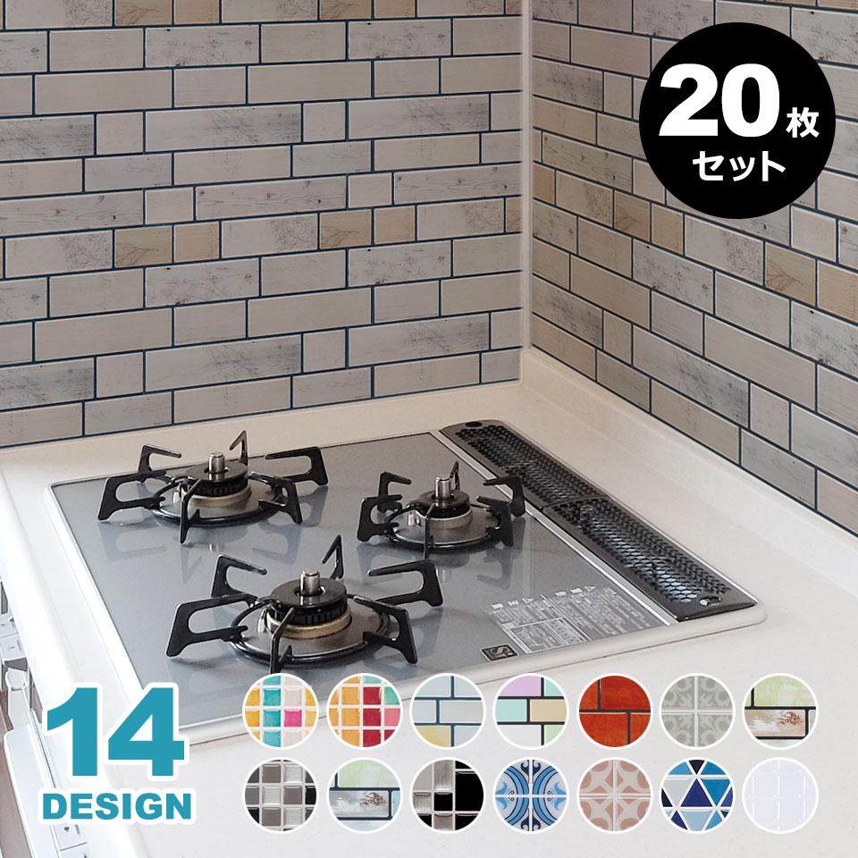 お得20枚セット オンライン モザイクタイル シール キッチン 台所 水