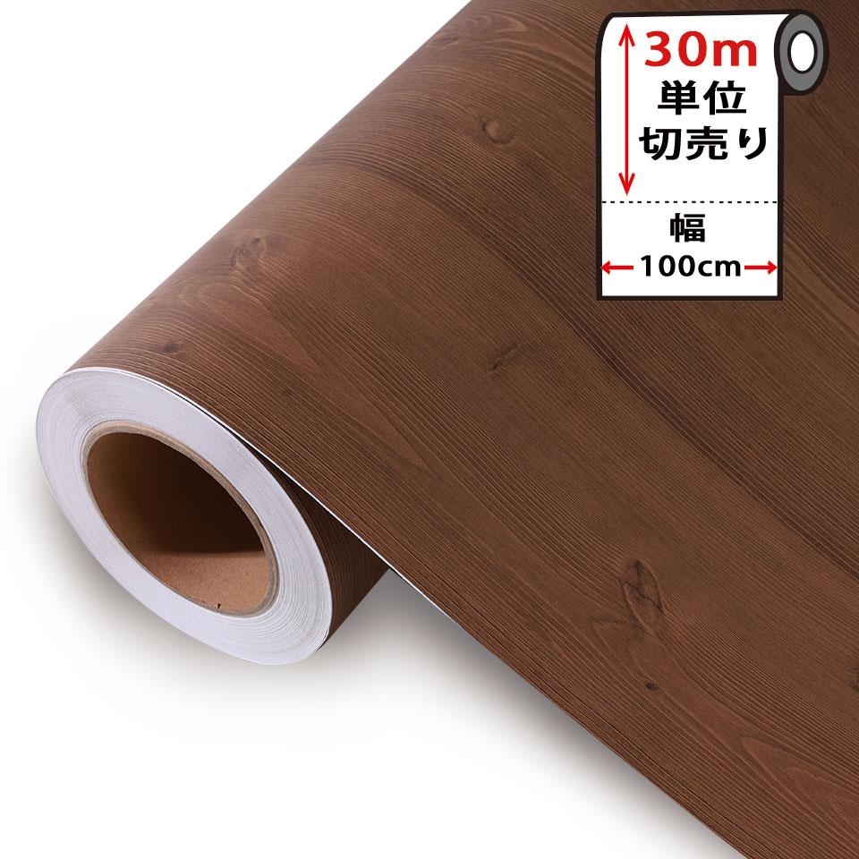 壁紙 クロス 木目調 お得な壁紙30mセット 木目の貼ってはがせる