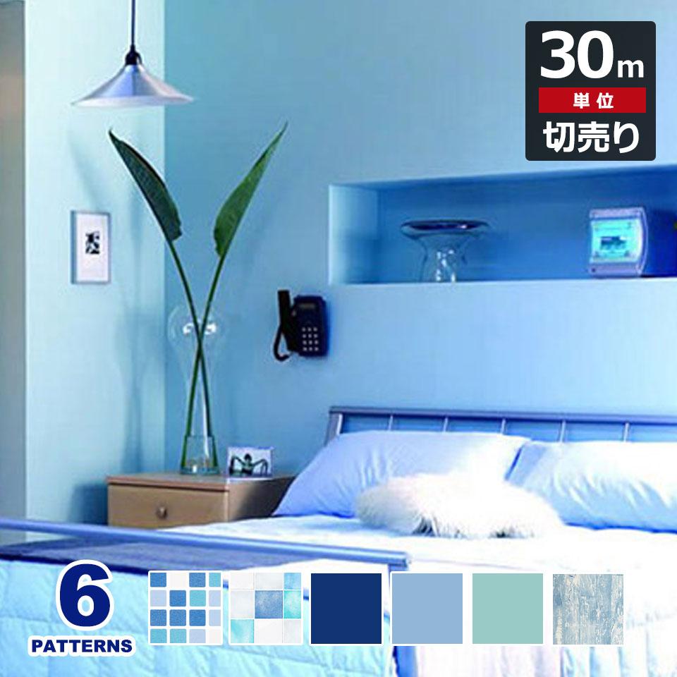 壁紙 シール 【 青・ブルーの壁紙シール 】【 お得な壁紙30mセット 】 壁紙 タイル はがせる シール のり付き 壁用 クロス リメイクシート ウォールステッカー アクセントクロス カッティングシート ウォールシート 輸入壁紙 リフォーム