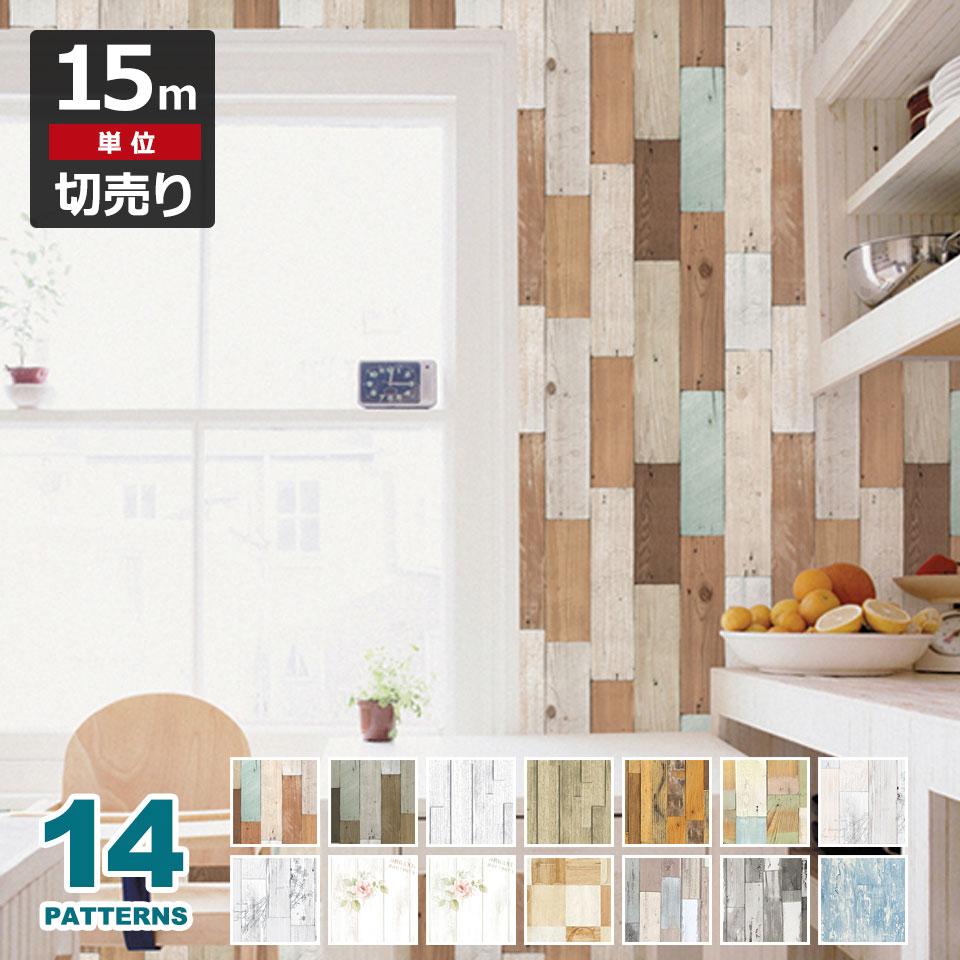 値下げ アンティークな木目調デザインの壁紙シリーズ のり付き壁紙