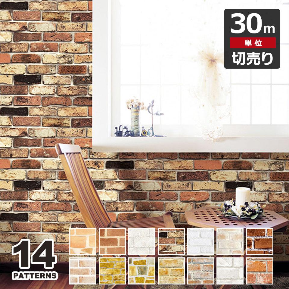 壁紙 レンガ シール 貼ってはがせるレンガ柄の壁紙シール