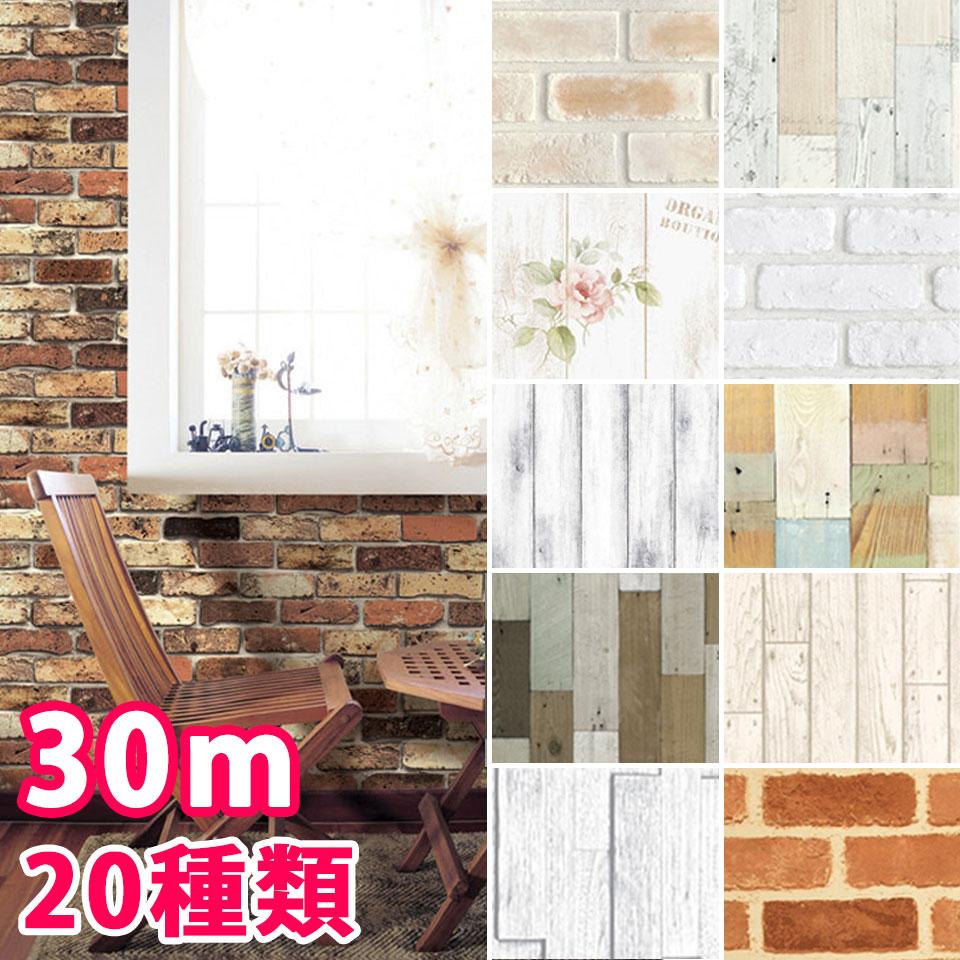 レンガ 壁用 ウォールシート ウォールステッカー シール 壁紙 シール