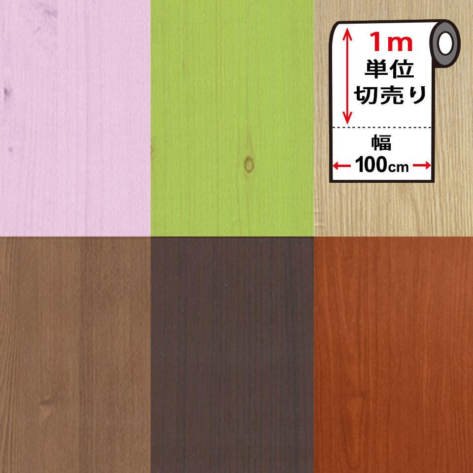 ファッション通販 あす楽対応 ナチュラルな木目調の壁紙クロス
