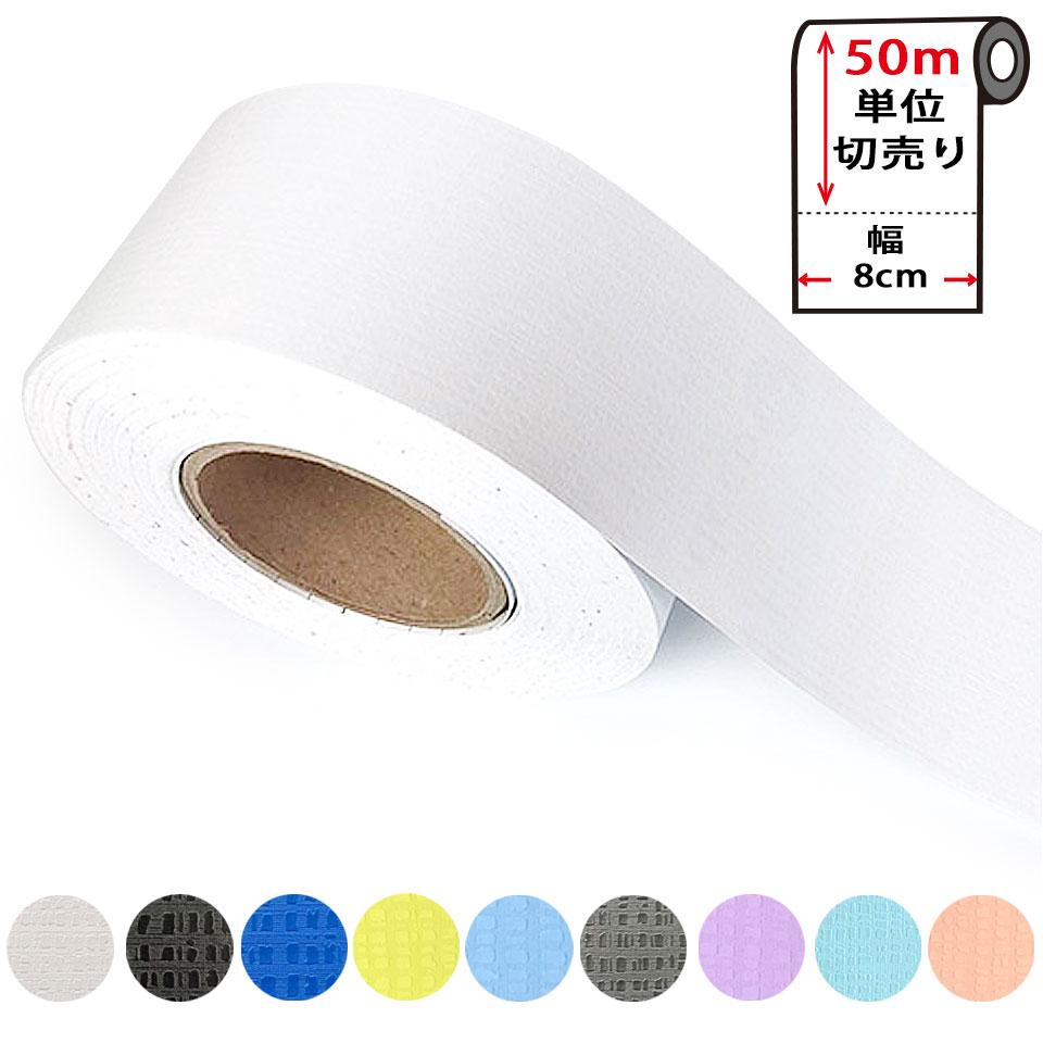 ファッション通販 無地 マスキングテープ 幅広 Diy 補修 クロス 壁紙