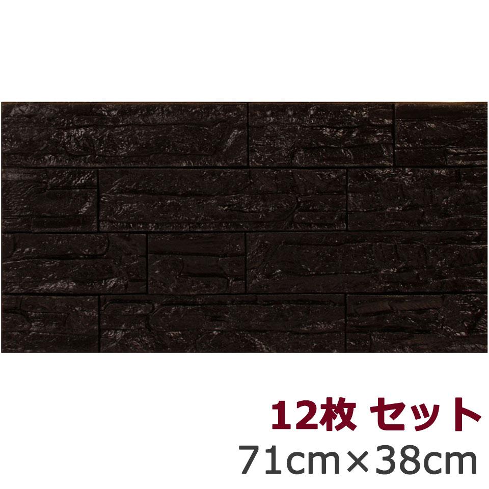 壁紙 レンガ オンライン ブラック お得な壁紙シール12枚セット 壁紙