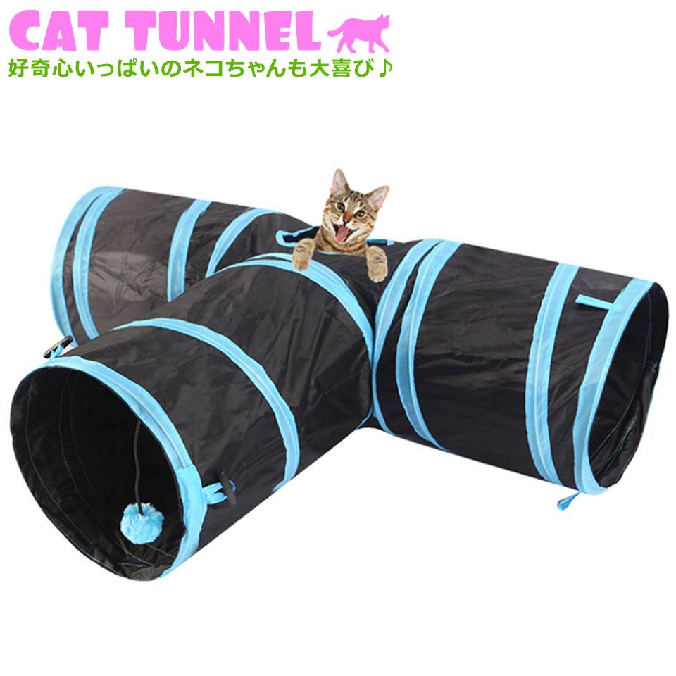 好奇心いっぱいのねこちゃんも大喜びのカサカサ音がするキャットトンネル 使用後は折りたたんでコンパクトに収納 猫 おもちゃ トンネル キャットトンネル 国際ブランド 人気 折り畳みタイプ みつまた T字路 ペットおもちゃ ねこ プレイトンネル コンパクト tunnel ペットグッズ ネコ cat 猫用おもちゃ 折りたたみ ストレス発散 運動不足解消