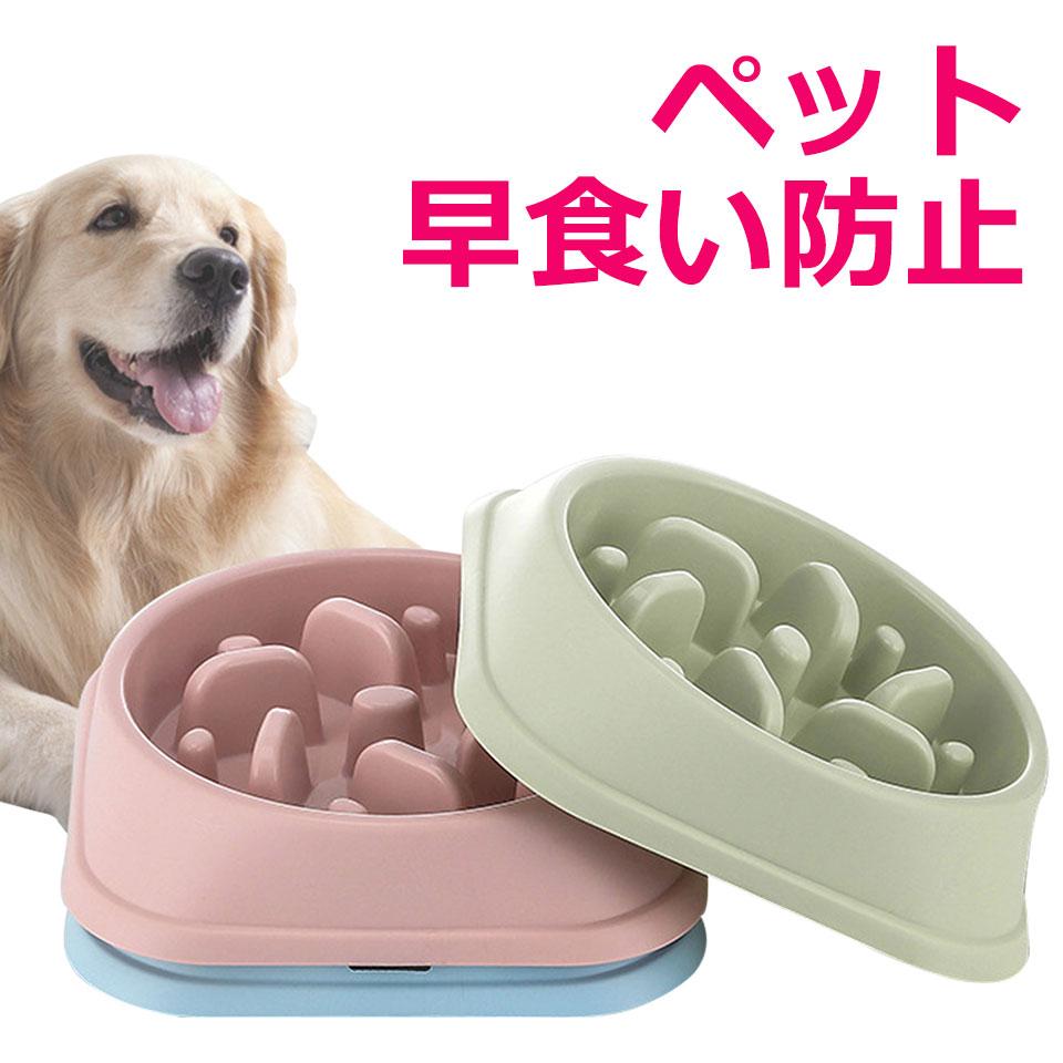 犬 早 食い 防止