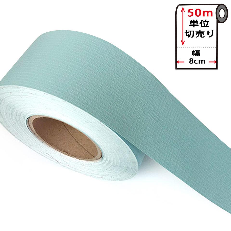 マスキングテープ 無地 オンライン 幅広 幅8cm 50m単位 壁紙 シール