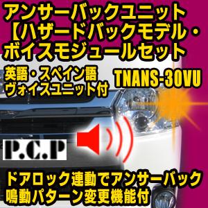 アンサーバックユニット(ハザードバックモデル・ボイスモジュールセット/英語)【TNANS-30VU】
