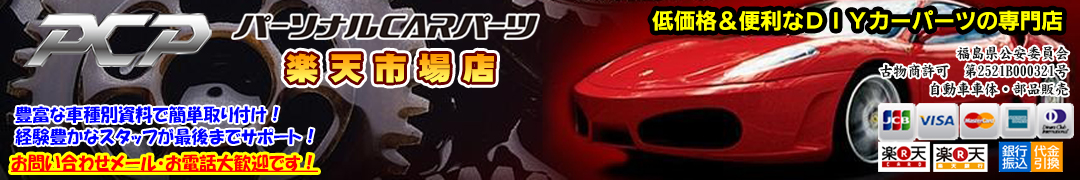 パーソナルCARパーツ楽天市場店:便利で低価格!をモットーにオリジナルパーツを販売しています!