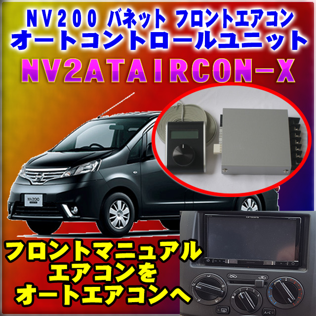 NV200 バネット用オートエアコン化コントロールユニット【NV2ATAIRCON-X】