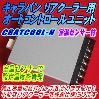 NV350キャラバンリアクーラー用自動温調ユニット 【CRATCOOL-N】不便なリアクーラーを快適仕様に!