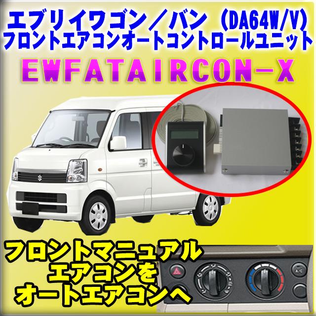 エブリイワゴン/バン(DA64W/V)用オートエアコン化コントロールユニット【EWATAIRCON-X】