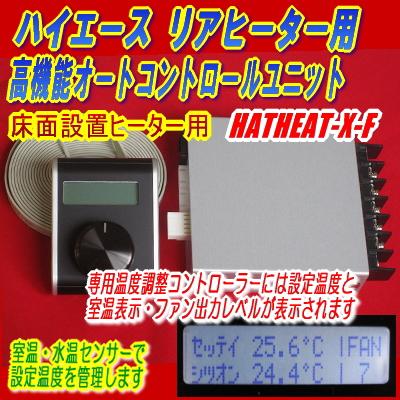 【10%OFF目玉品】ハイエース専用リアヒーター自動温調ユニット高機能型 床面設置用【HRATHEAT-X-F】