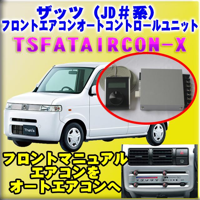 ザッツ(JD#系)用オートエアコン化コントロールユニット【TSATAIRCON-X】