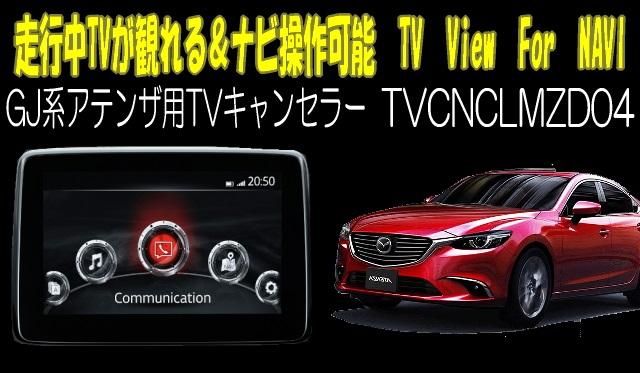 アテンザ(GJ系)用TVキャンセラー・マツダコネクト対応型ユニット 取付工賃込み