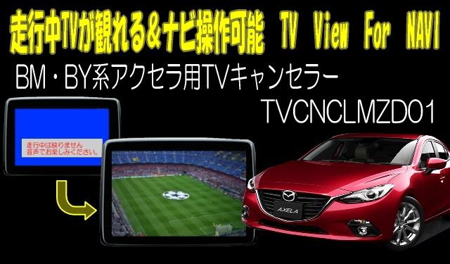 アクセラ(BM・BY系)用TVキャンセラー・マツダコネクト対応型ユニット 取付工賃込み