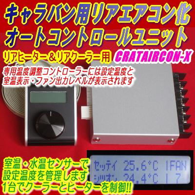 NV350系キャラバン用リアエアコン化オートコントロールユニット【CRATAIRCON-X】