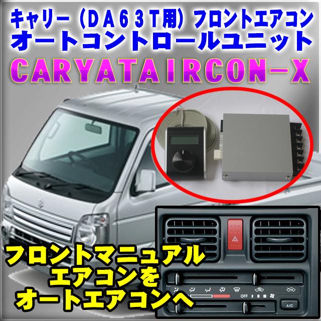 キャリー(DA63T用)オートエアコン化コントロールユニット【CARYATAIRCON-X】