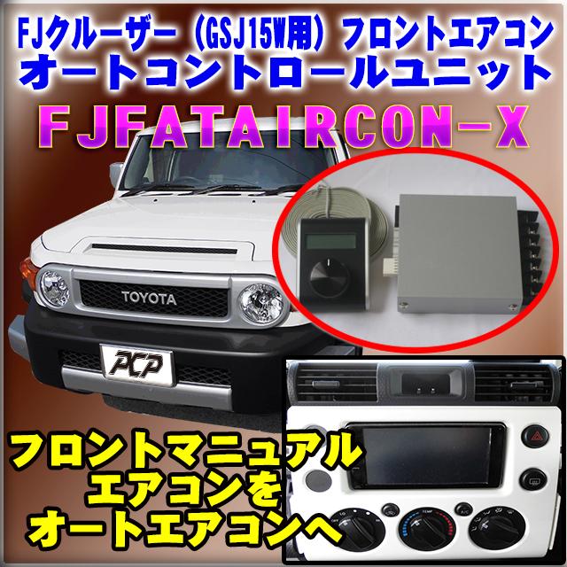 FJクルーザー(GSJ15W)用オートエアコン化コントロールユニット【FJATAIRCON-X】