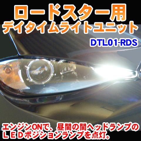 エンジンONで 昼間の間ヘッドランプのLEDポジションランプを点灯します DTL01-RDS 保障 ロードスター用デイタイムライトユニット !超美品再入荷品質至上!