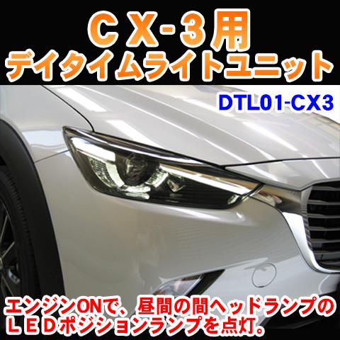 エンジンONで 昼間の間ヘッドランプのLEDポジションランプを点灯します CX-3用デイライトユニットユニット DTL01-CX3 完全送料無料 訳あり品送料無料
