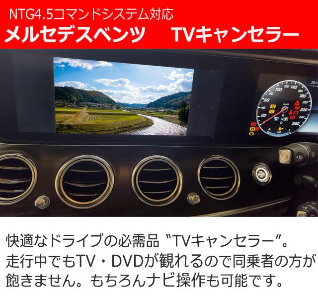 メルセデスベンツ NTG4.5用TV/NAVIキャンセラー【A/B/CLA/GLA/C/E/CLS/SLk/SL/GLK/M/GL/G】TVキャンセラー テレビキャンセラー 4501