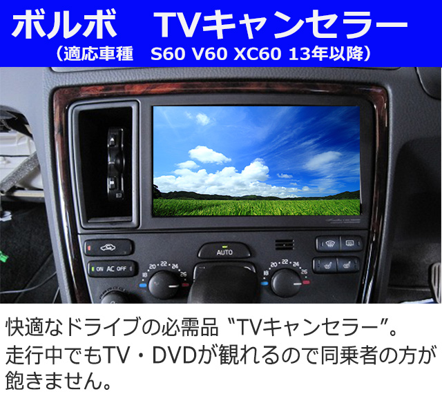VOLVO(ボルボ)用TVキャンセラー☆同乗者が走行中にTV・DVDが視聴可能に☆