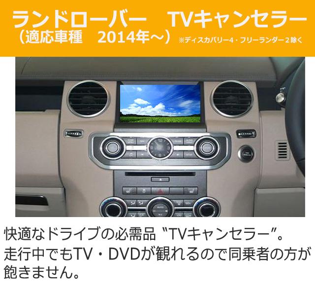 ランドローバー用TVキャンセラー☆同乗者が走行中にTV・DVDが視聴可能に☆