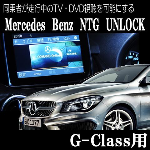同乗者が走行中のTV・DVD視聴を可能にする【MercedesBenz NTG UNLOCK】【G-Class(W463/A463)用】