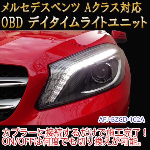 【Aクラス(176系/初期型)用】メルセデスベンツ用 OBD デイライト&デイライトメニューコーディングユニット